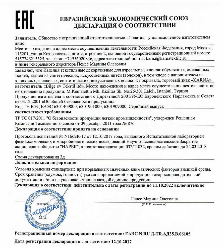 Покрывало-KARNA сертификат соответствия качества